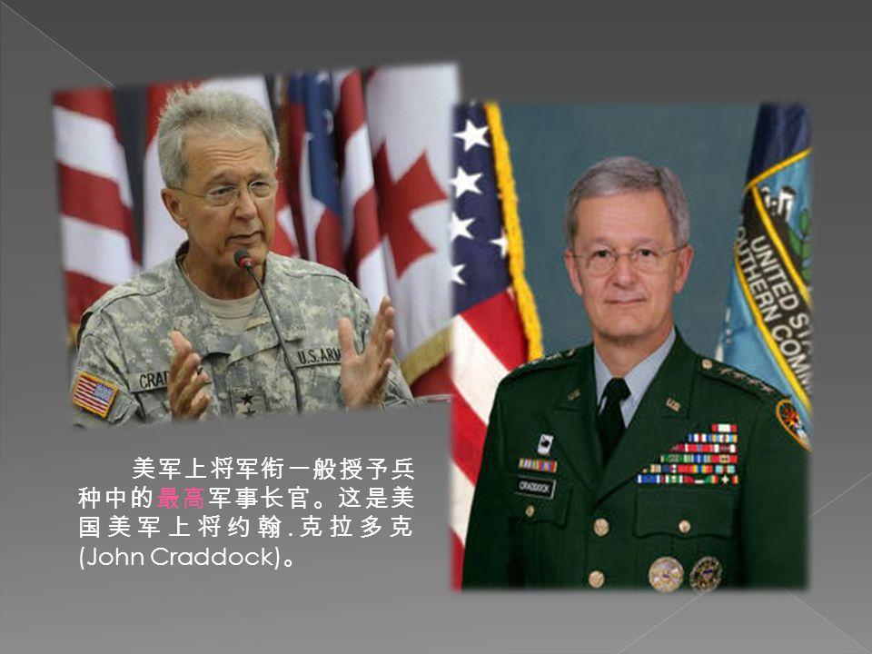 美军上将军衔一般授予兵 种中的最高军事长官。这是美 国美军上将约翰. 克拉多克 (John Craddock) 。