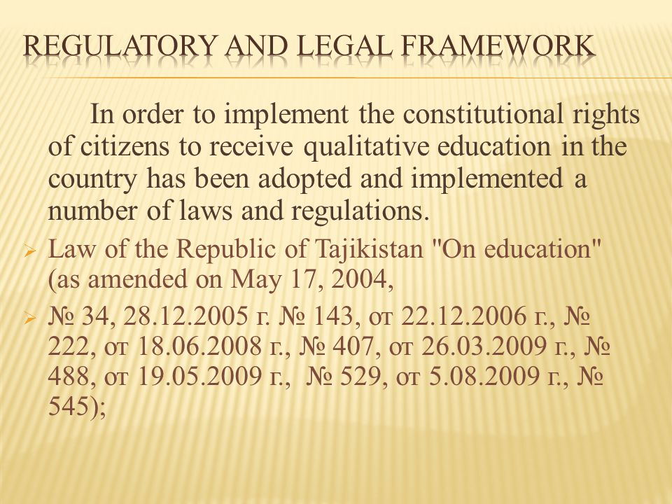 In order to implement the constitutional rights of citizens to receive qualitative education in the country has been adopted and implemented a number of laws and regulations.