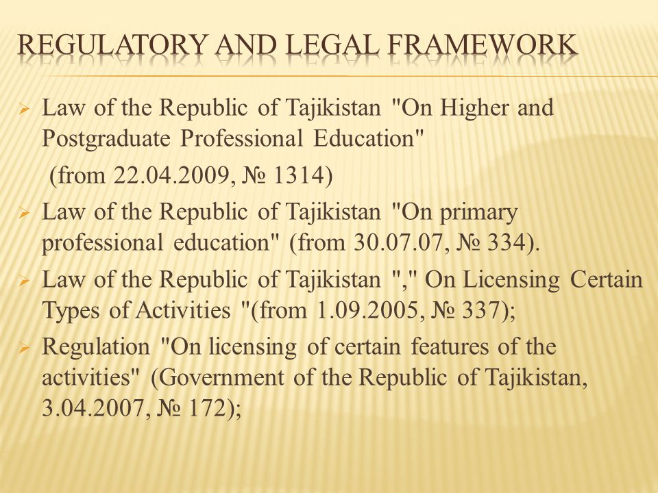  Model provision of educational institution of higher education (Government of the Republic of Tajikistan on February 21, 1996, № 71);  The order of certification, accreditation and licensing of educational institutions of the Republic of Tajikistan (Decision of the Government of the Republic of Tajikistan, on 5.02.2003, № 54).