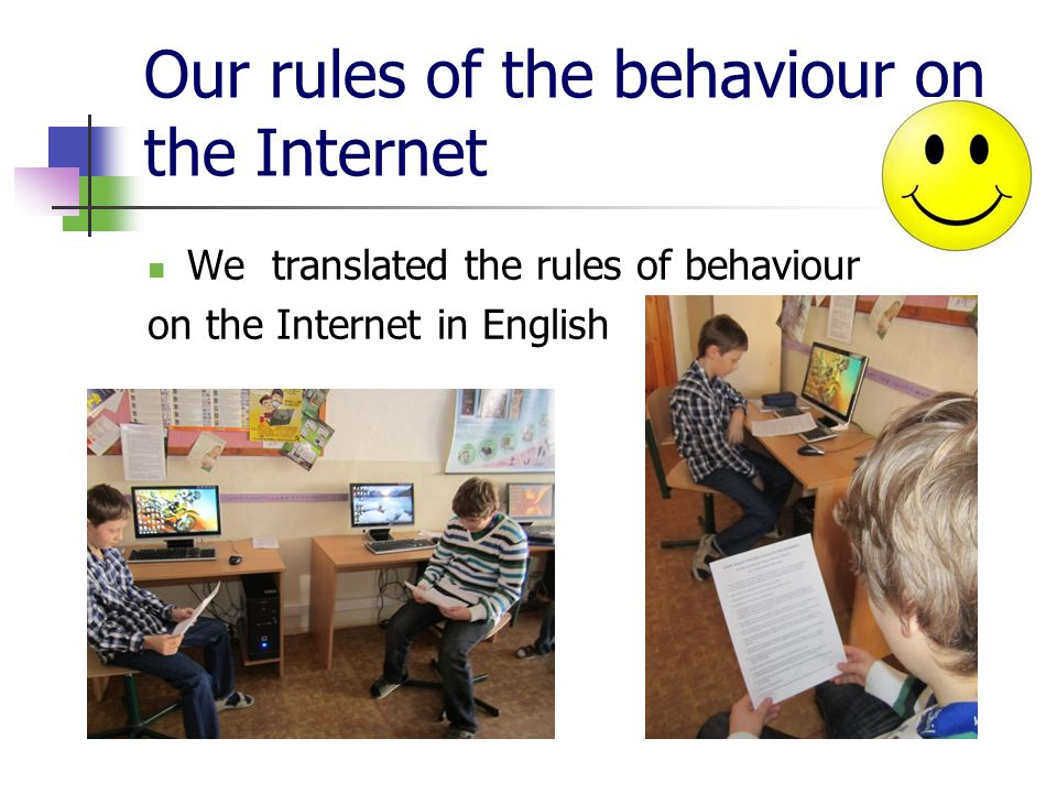 Our rules of the behaviour on the Internet We translated the rules of behaviour on the Internet in English