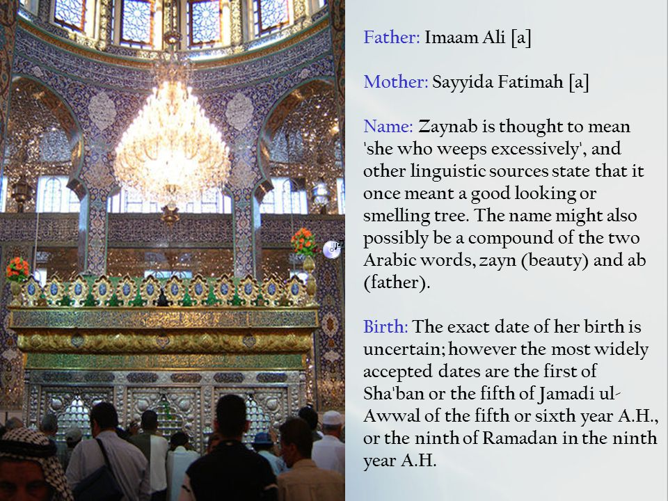 She was the sister of Imaam Hasan [a], Imaam Husayn [a], and Sayyida Um Kulthoom [a].