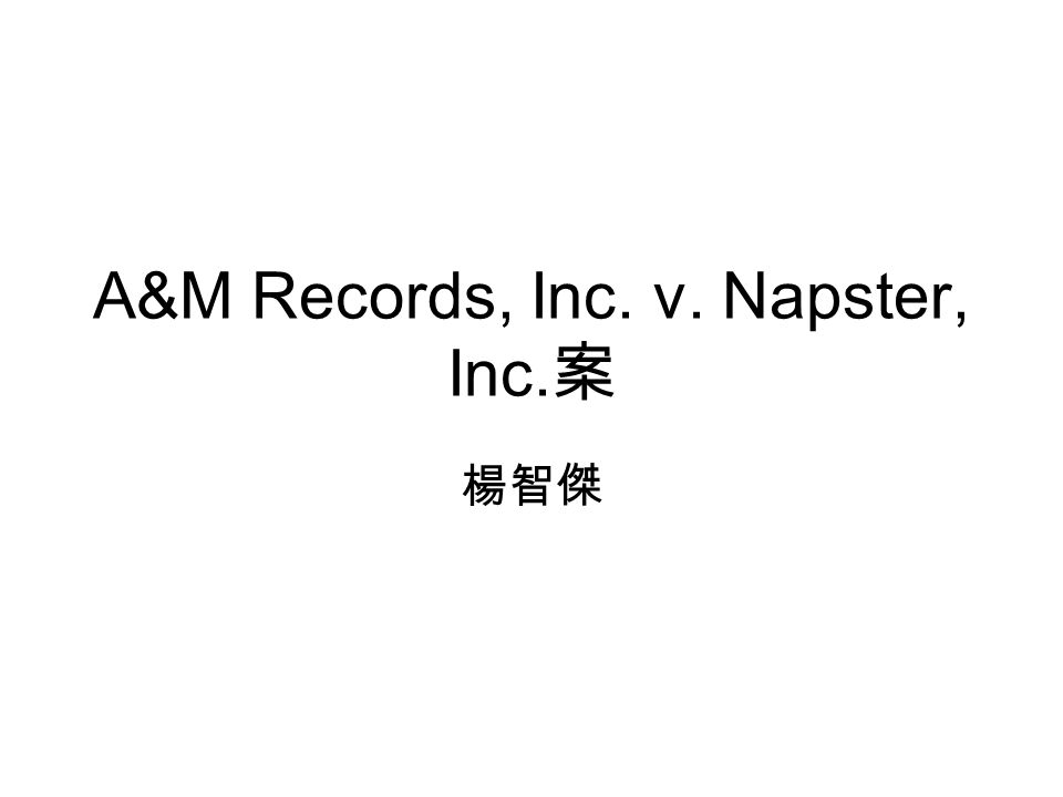 A&M Records, Inc. v. Napster, Inc. 案 楊智傑