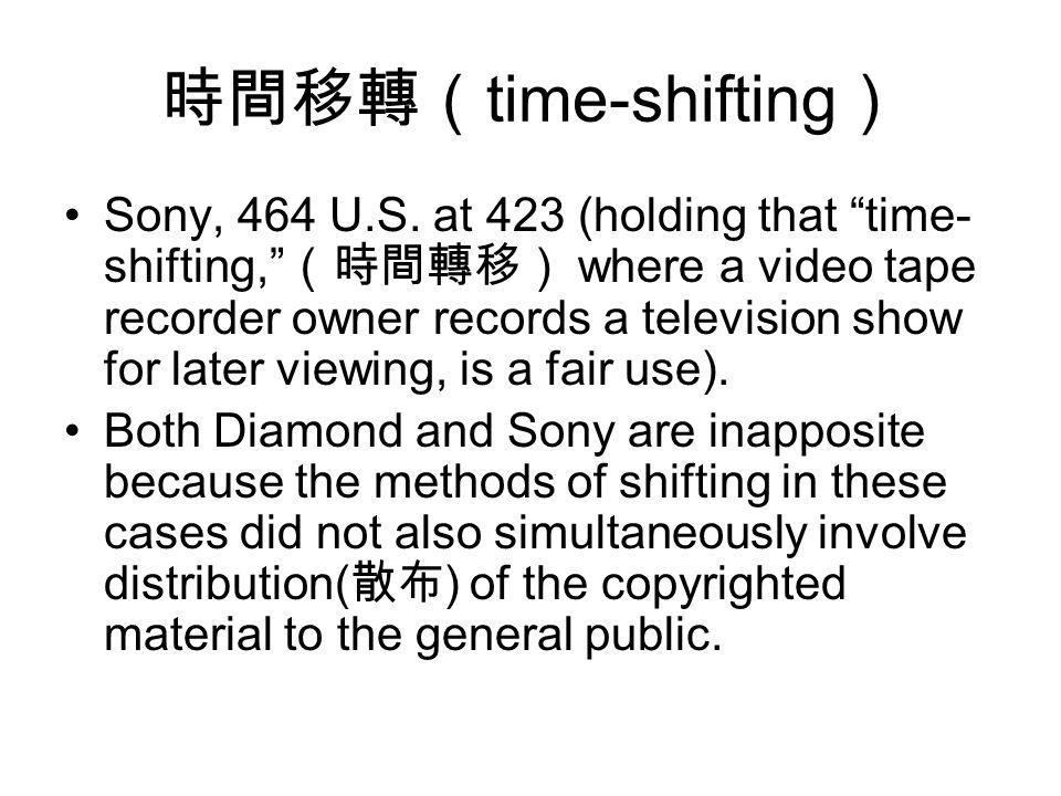 時間移轉( time-shifting ) Sony, 464 U.S.