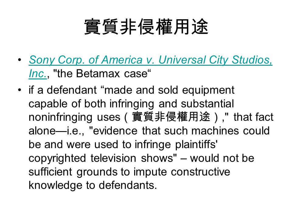 實質非侵權用途 Sony Corp.of America v. Universal City Studios, Inc., the Betamax case Sony Corp.