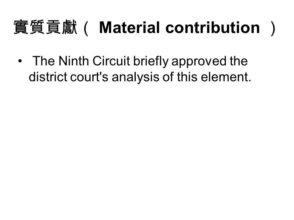實質貢獻( Material contribution ) The Ninth Circuit briefly approved the district court s analysis of this element.