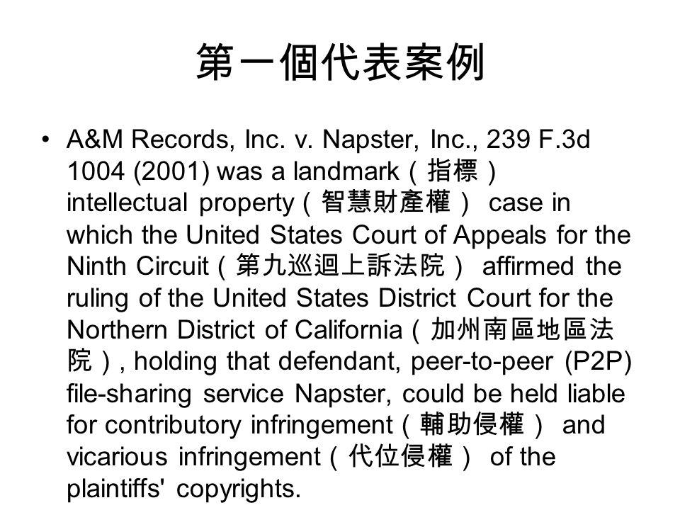 第一個代表案例 A&M Records, Inc. v.