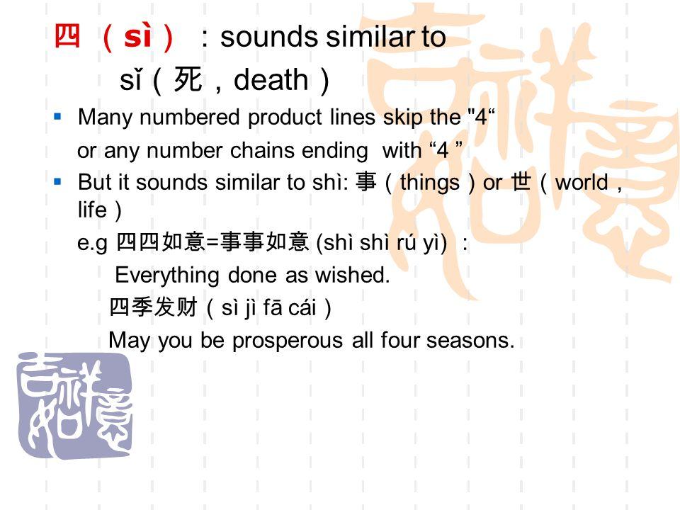 四 ( sì ) : sounds similar to sǐ (死, death )  Many numbered product lines skip the