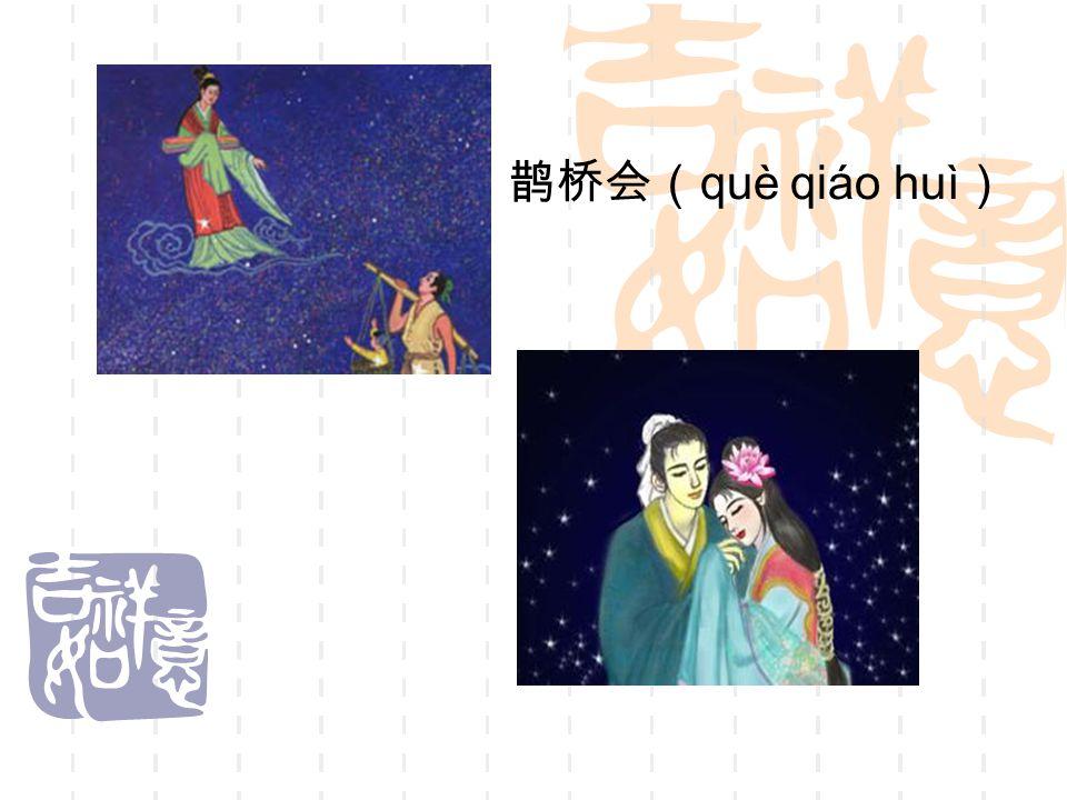  鹊桥会( què qiáo huì )