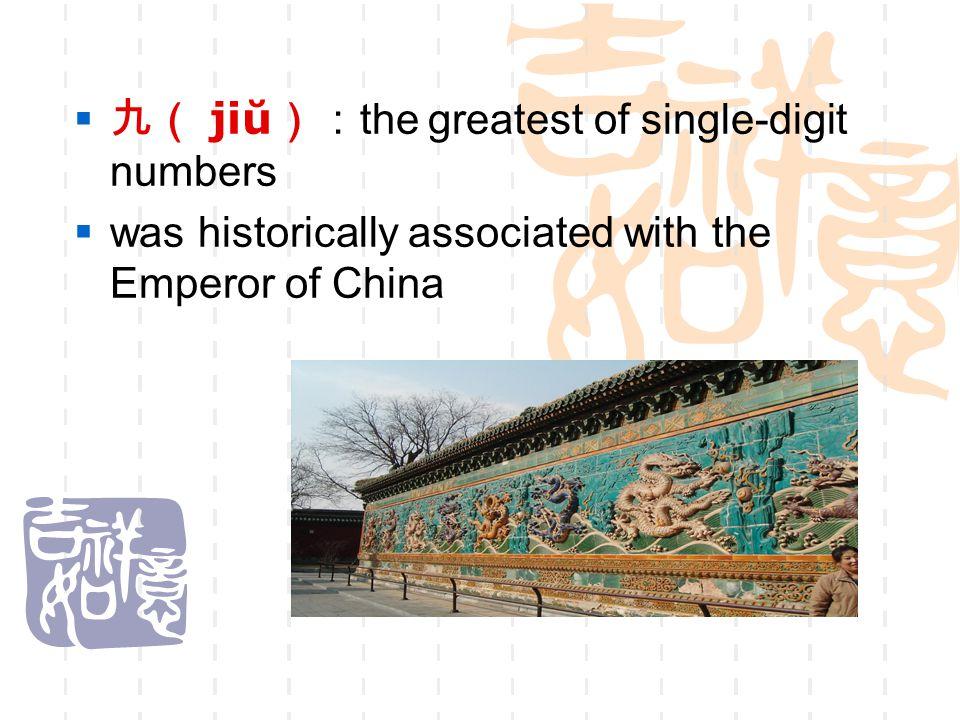  九( jiŭ ): the greatest of single-digit numbers  was historically associated with the Emperor of China