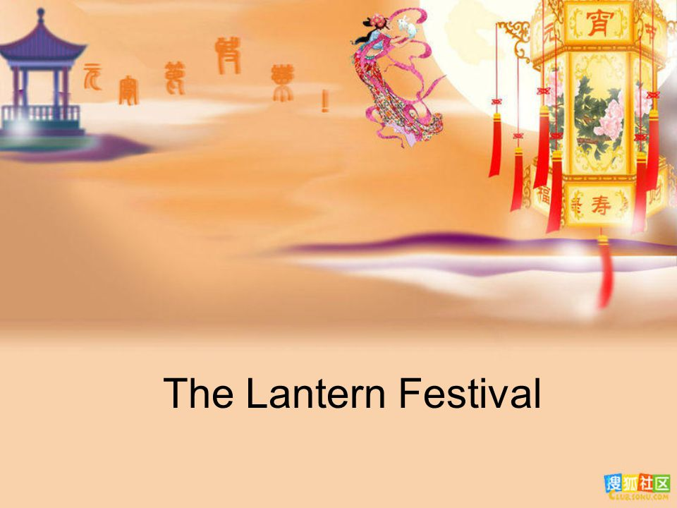 The Lantern Festival is on the 15th day of the 1st lunar month.People usually eat Tang Yuan on that day Tang Yuan are rice balls made of glutinous rice flour served in soup, they have different stuffing,such as sugar,sesame or sweetened bean paste.