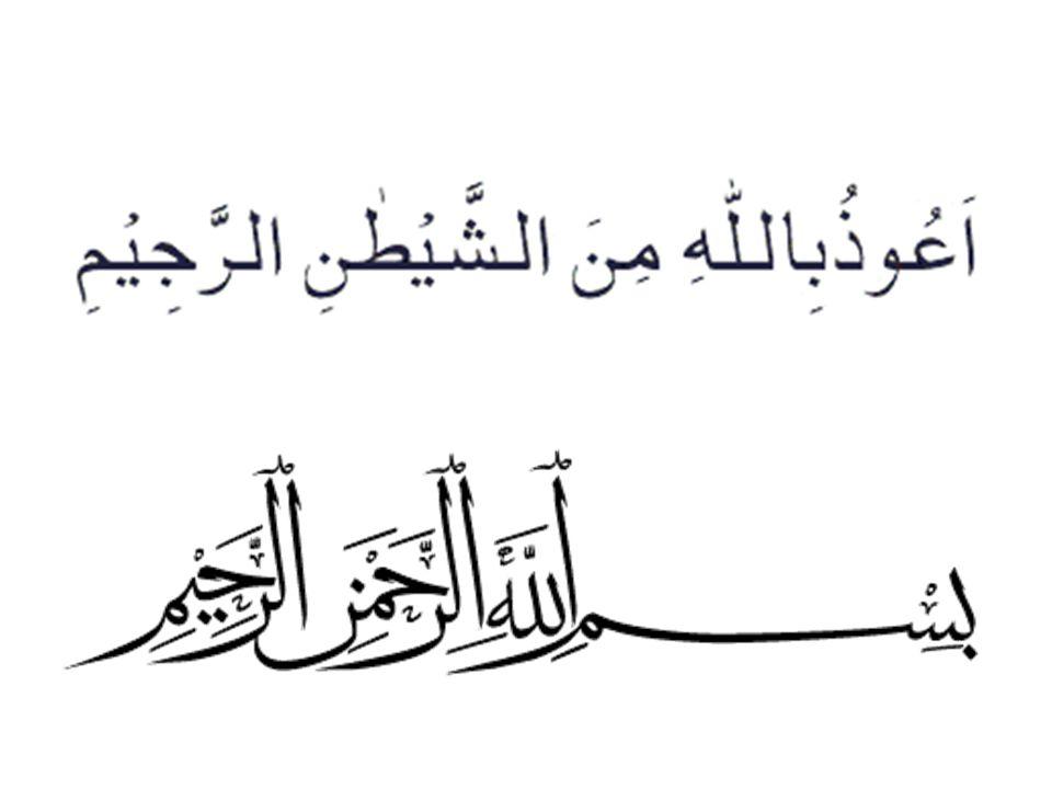 I seek protection of ALLAH against the rejected Shaitan I seek refugee in ALLAH against the accused Shaitan