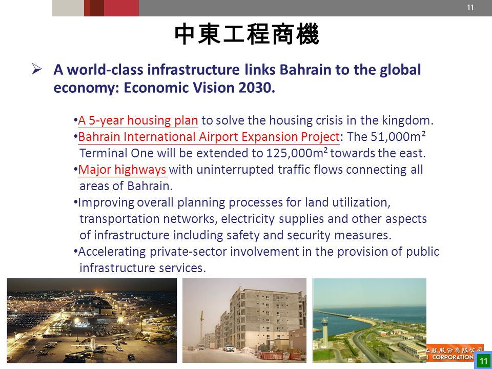 11  A world-class infrastructure links Bahrain to the global economy: Economic Vision 2030.