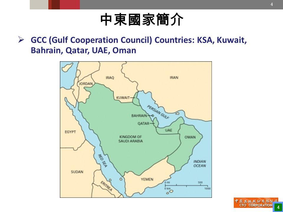 4 中東國家簡介  GCC (Gulf Cooperation Council) Countries: KSA, Kuwait, Bahrain, Qatar, UAE, Oman 4