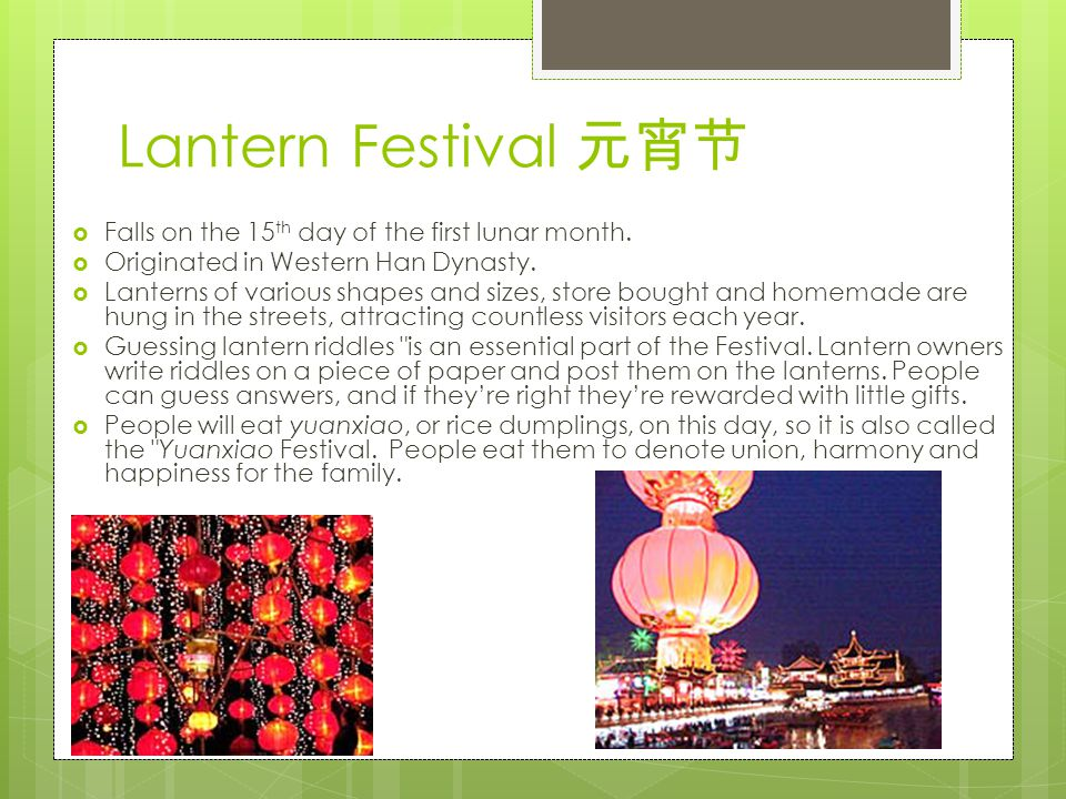 Lantern Festival 元宵节  Falls on the 15 th day of the first lunar month.