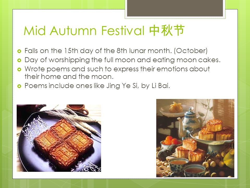 Mid Autumn Festival 中秋节  Falls on the 15th day of the 8th lunar month.