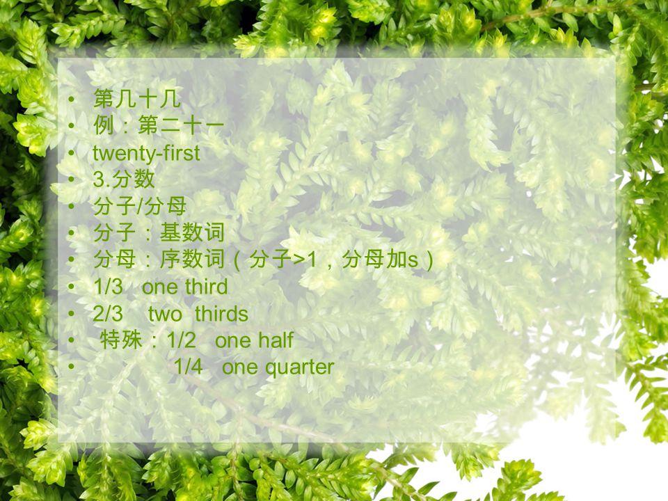 第几十几 例:第二十一 twenty-first 3.