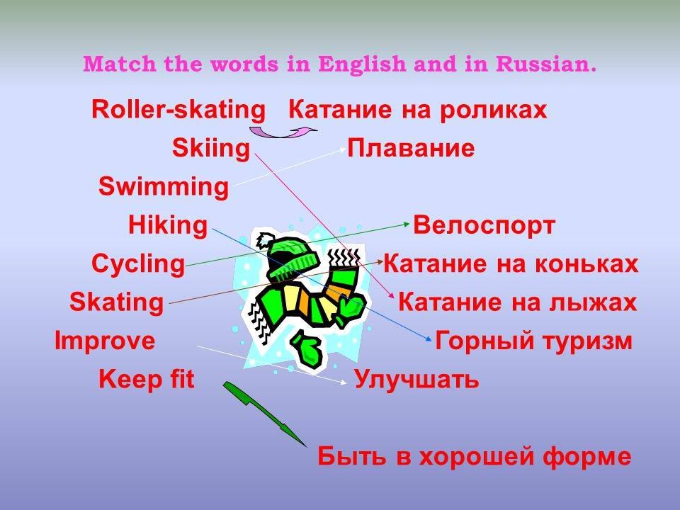 Match the words in English and in Russian.