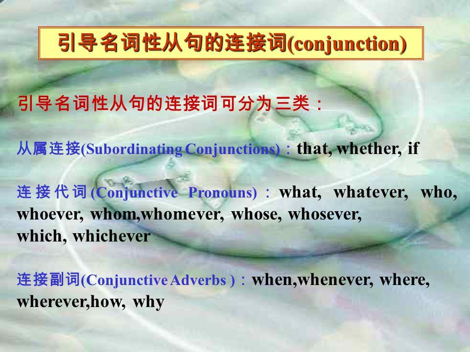 名词性从句 (Noun Clause) 一、定义:在句子中起名词作用的句子叫名词性从句二、分类 主语从句 (object clause) : What you need is more practice.