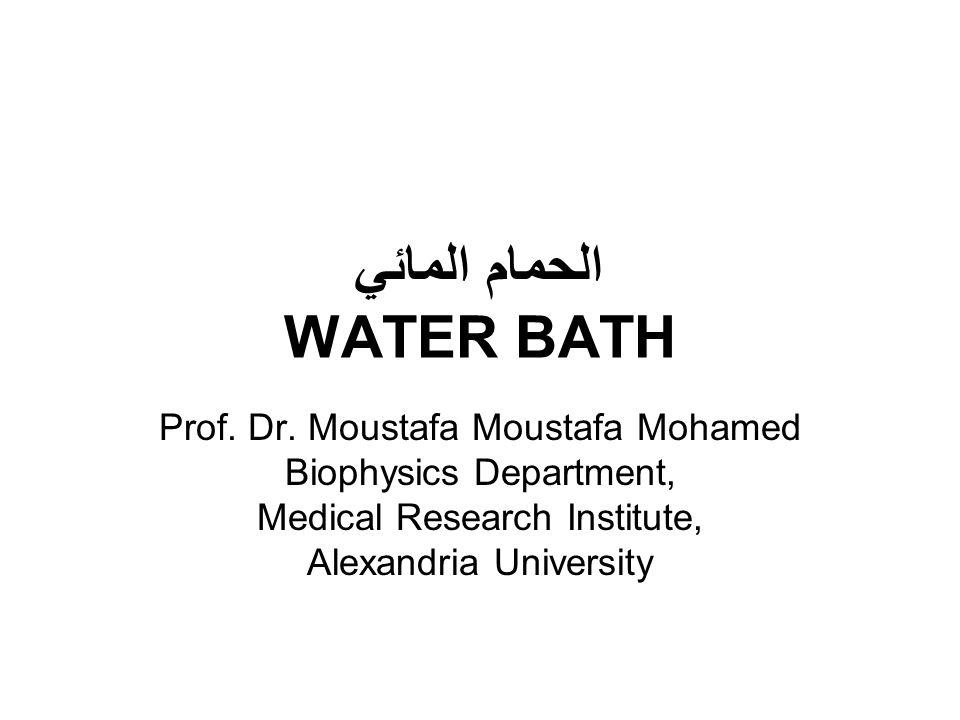 الحمام المائي WATER BATH Prof. Dr.