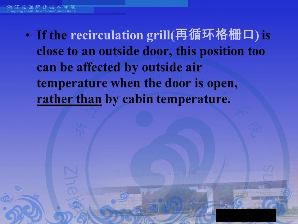 If the recirculation grill( 再循环格栅口 ) is close to an outside door, this position too can be affected by outside air temperature when the door is open,