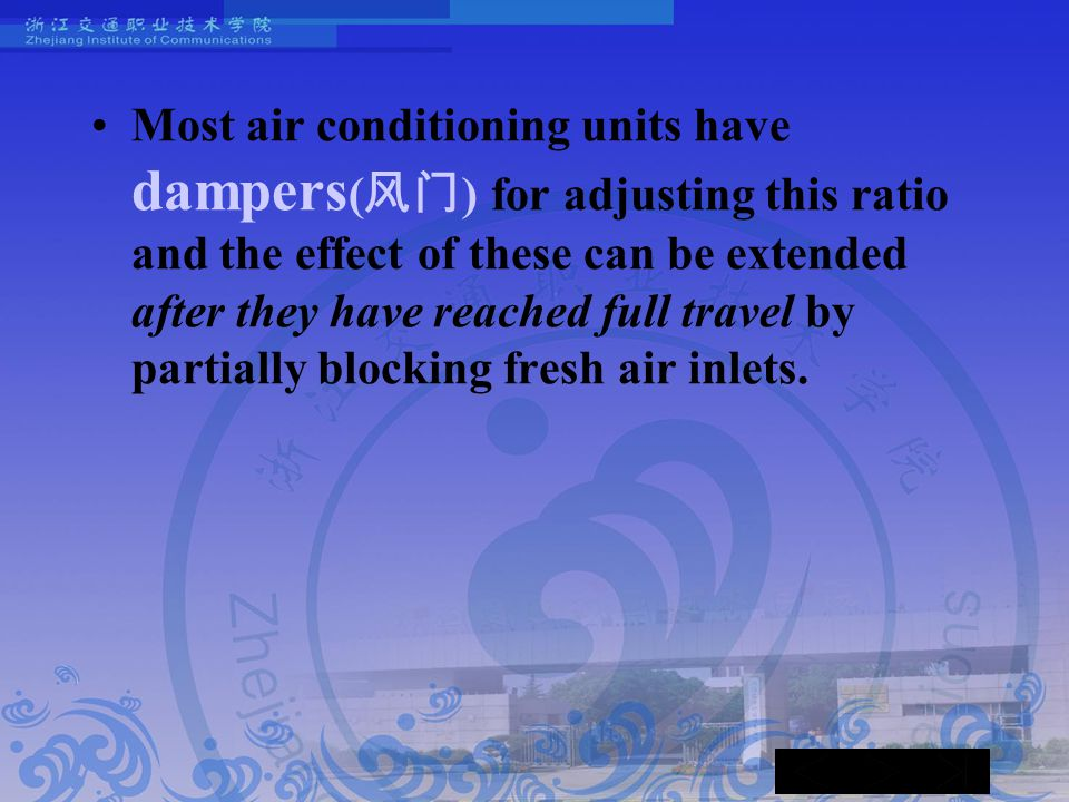 Most air conditioning units have dampers ( 风门 ) for adjusting this ratio and the effect of these can be extended after they have reached full travel by partially blocking fresh air inlets.