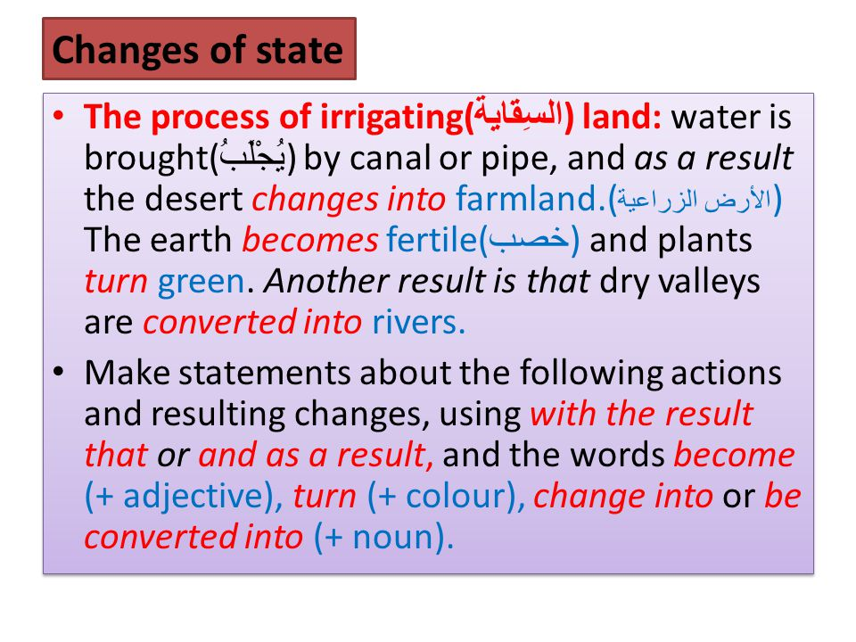 The process of irrigating( السِقاية ) land: water is brought( يُجْلَبُ ) by canal or pipe, and as a result the desert changes into farmland.( الأرض ال