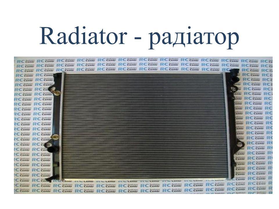 Radiator - радіатор