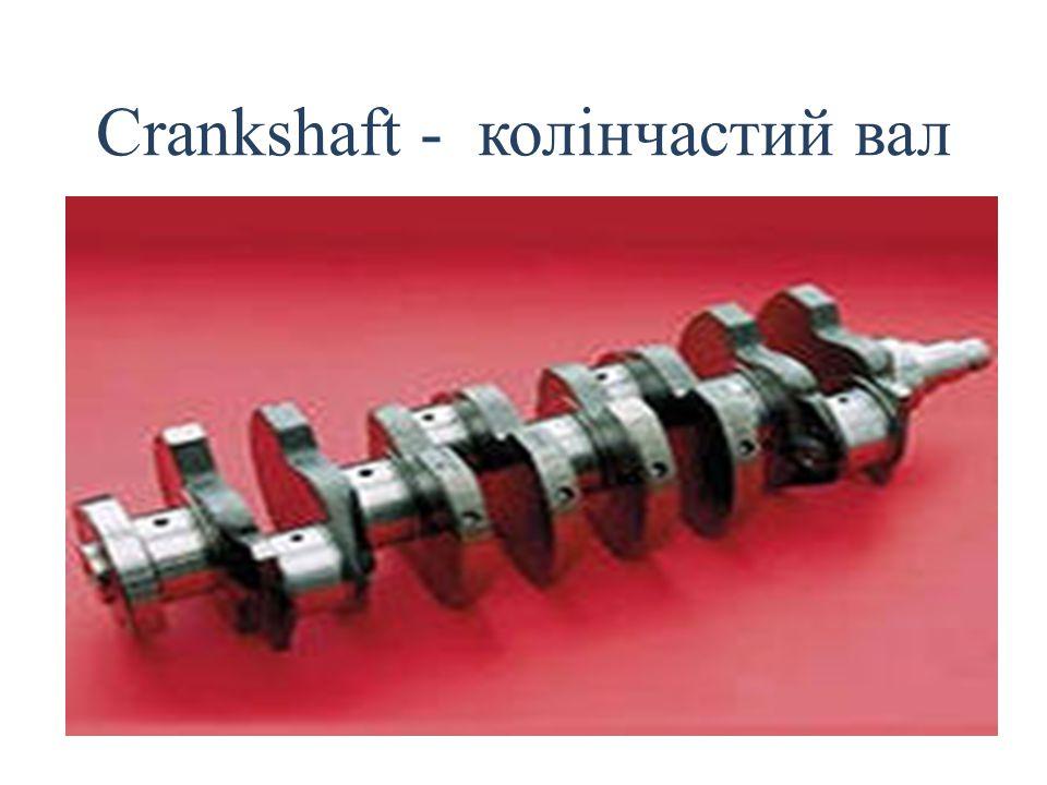 Crankshaft - колінчастий вал