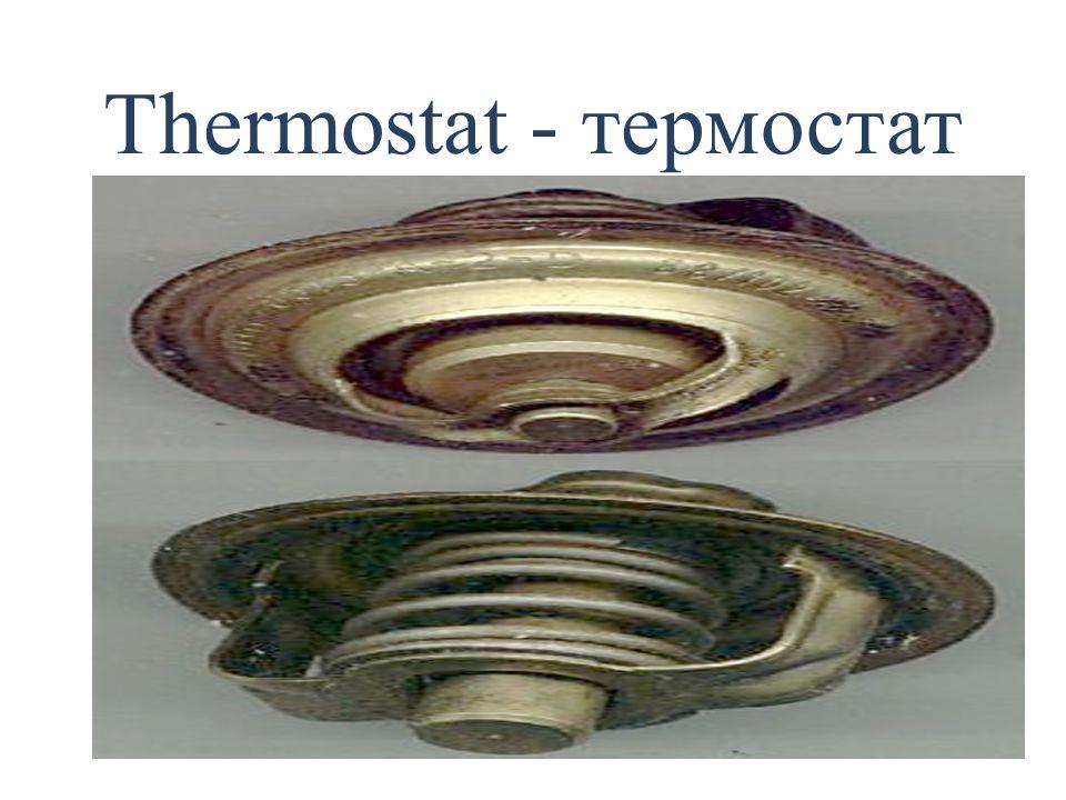 Thermostat - термостат