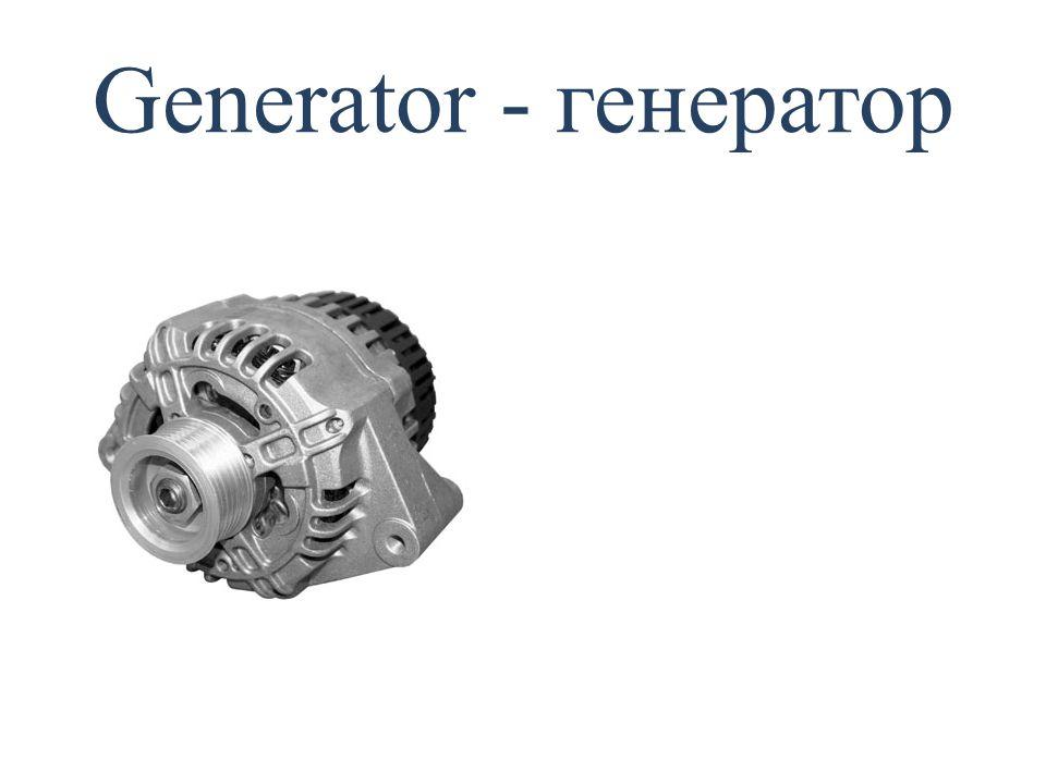 Generator - генератор