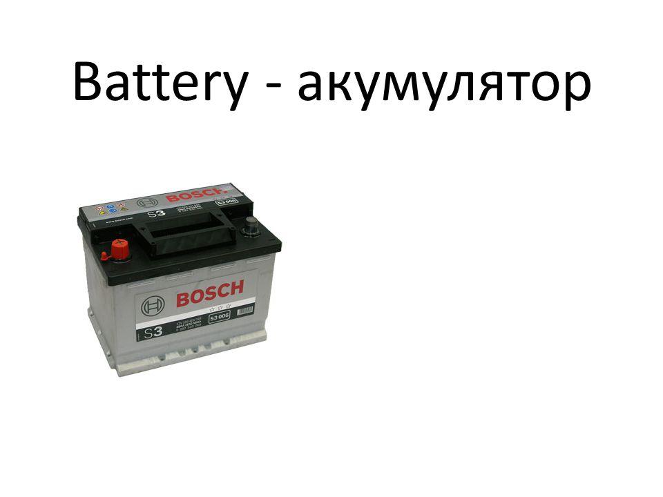 Battery - акумулятор