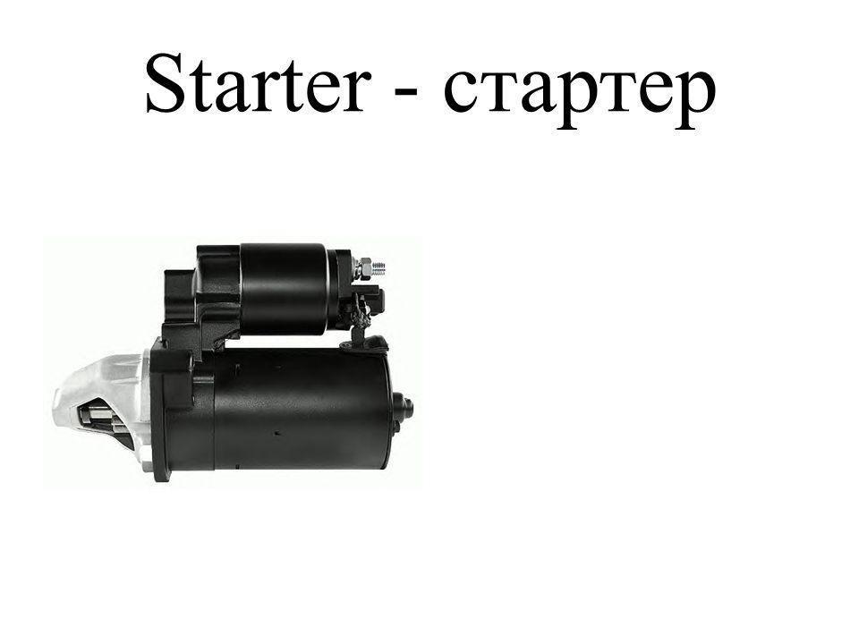 Starter - стартер