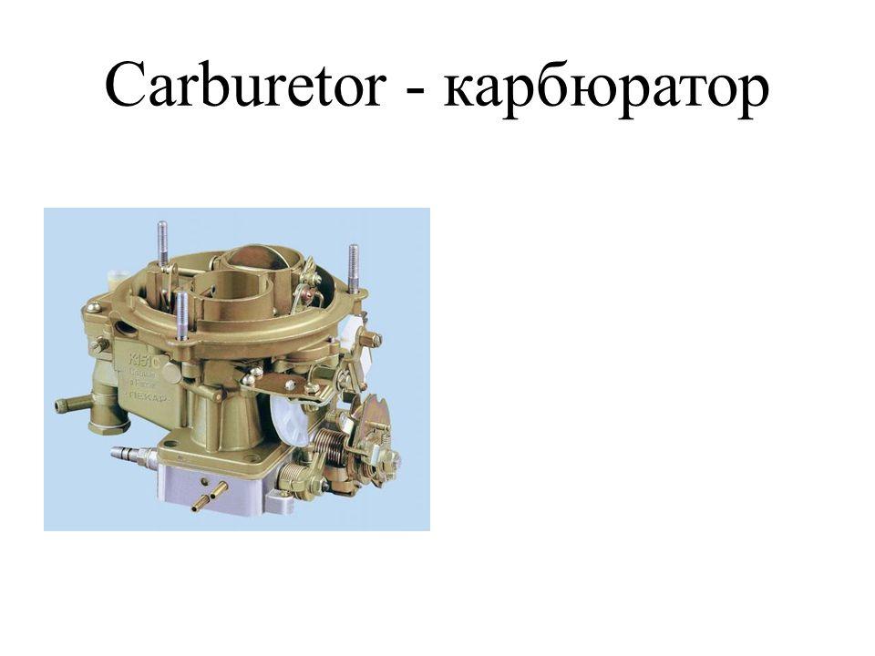 Carburetor - карбюратор