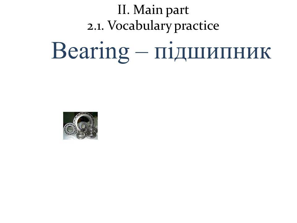 Bearing – підшипник ІІ. Main part 2.1. Vocabulary practice
