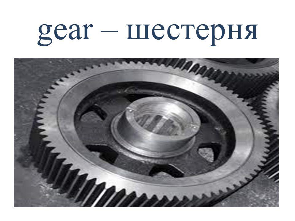 gear – шестерня