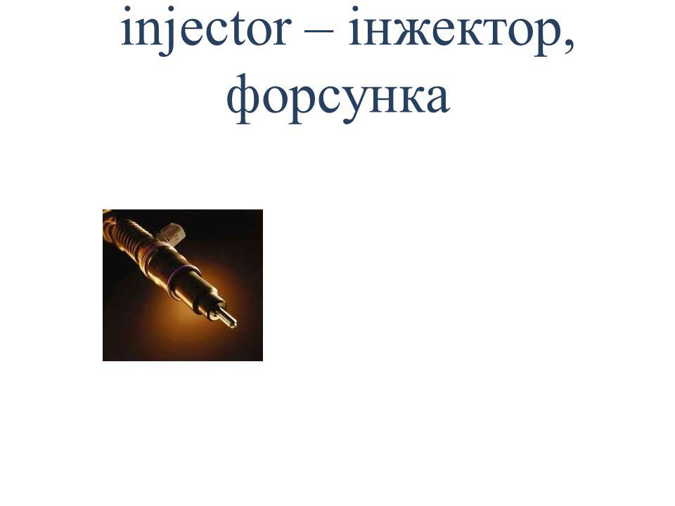 injector – інжектор, форсунка
