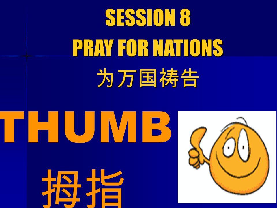 1 THUMB 拇指 SESSION 8 PRAY FOR NATIONS 为万国祷告