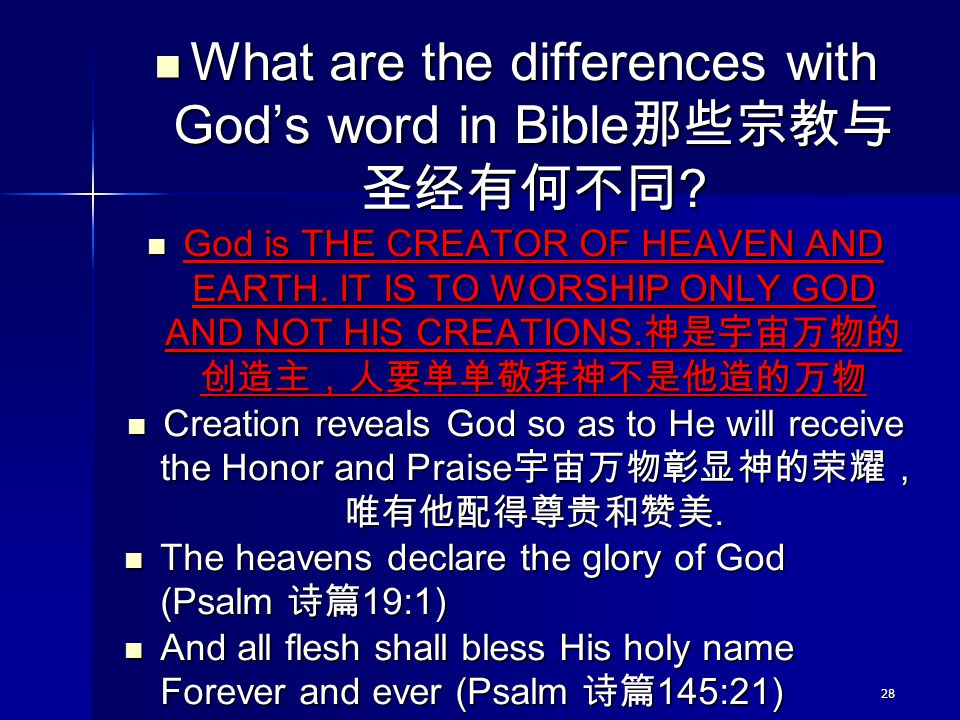 28 What are the differences with God's word in Bible 那些宗教与 圣经有何不同 ? What are the differences with God's word in Bible 那些宗教与 圣经有何不同 ? God is THE CREATO