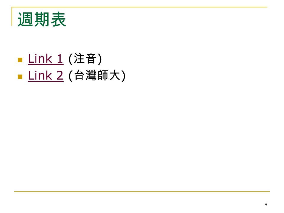 4 週期表 Link 1 ( 注音 ) Link 1 Link 2 ( 台灣師大 ) Link 2