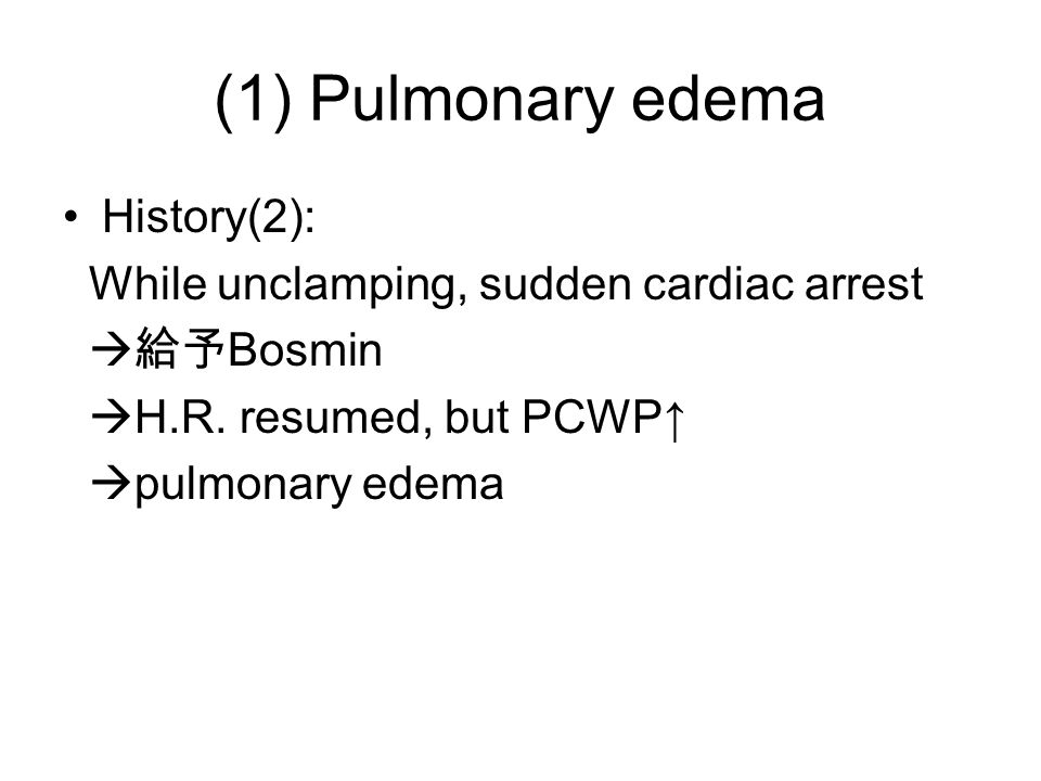 (1) Pulmonary edema History(2): While unclamping, sudden cardiac arrest  給予 Bosmin  H.R.