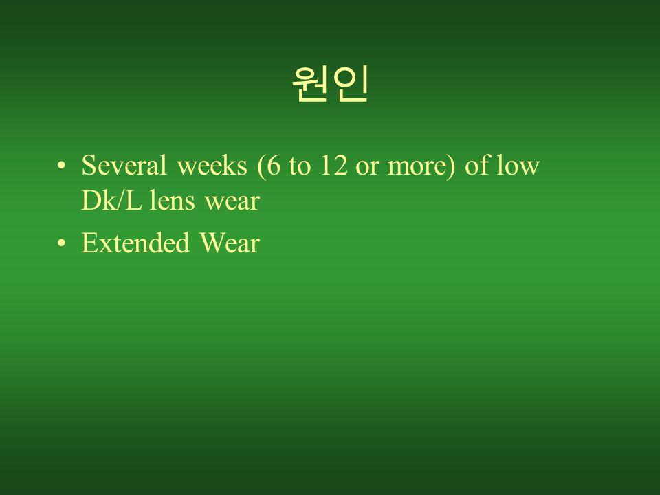 원인 Several weeks (6 to 12 or more) of low Dk/L lens wear Extended Wear