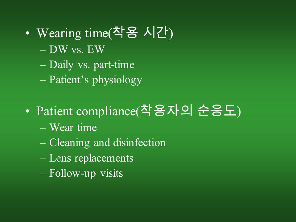 Wearing time( 착용 시간 ) –DW vs. EW –Daily vs.