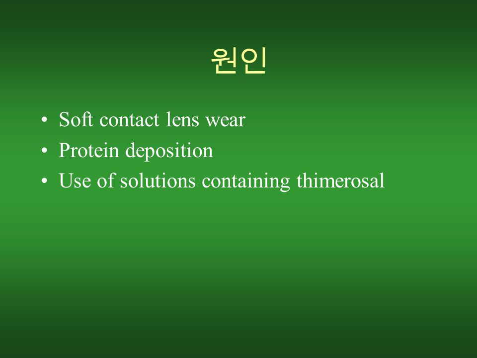 원인 Soft contact lens wear Protein deposition Use of solutions containing thimerosal