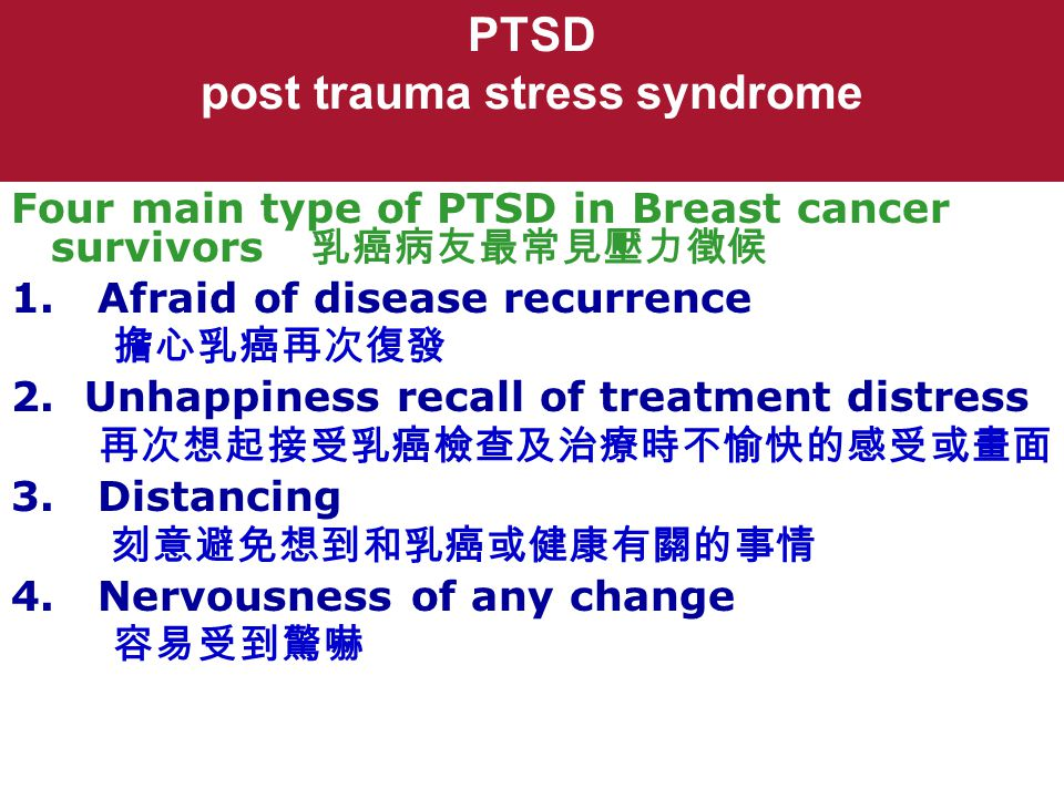 PTSD post trauma stress syndrome Four main type of PTSD in Breast cancer survivors 乳癌病友最常見壓力徵候 1.