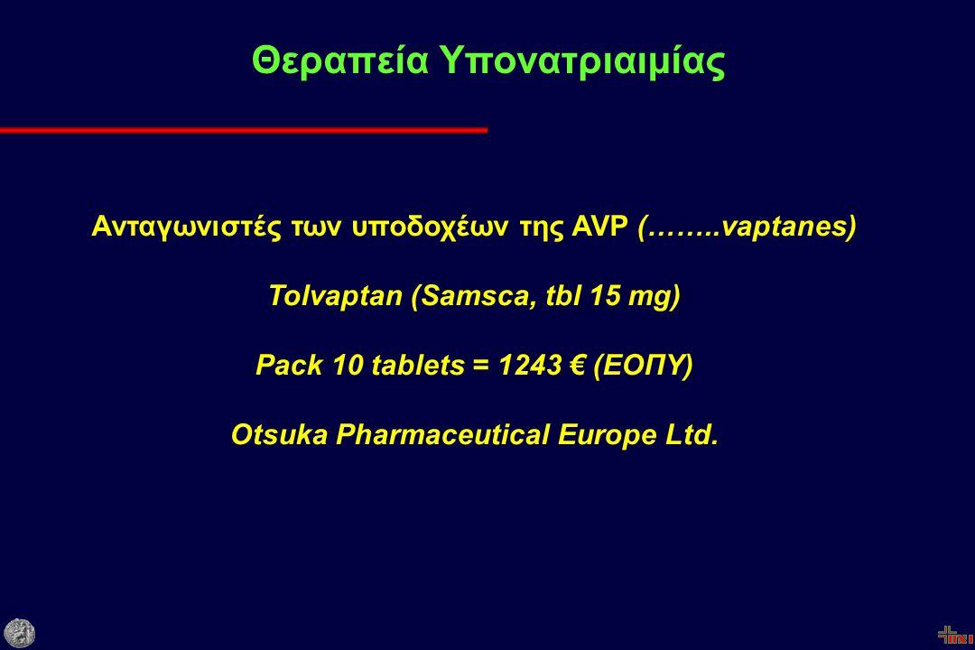 Ανταγωνιστές των υποδοχέων της AVP (……..vaptanes) Tolvaptan (Samsca, tbl 15 mg) Pack 10 tablets = 1243 € (ΕΟΠΥ) Otsuka Pharmaceutical Europe Ltd.