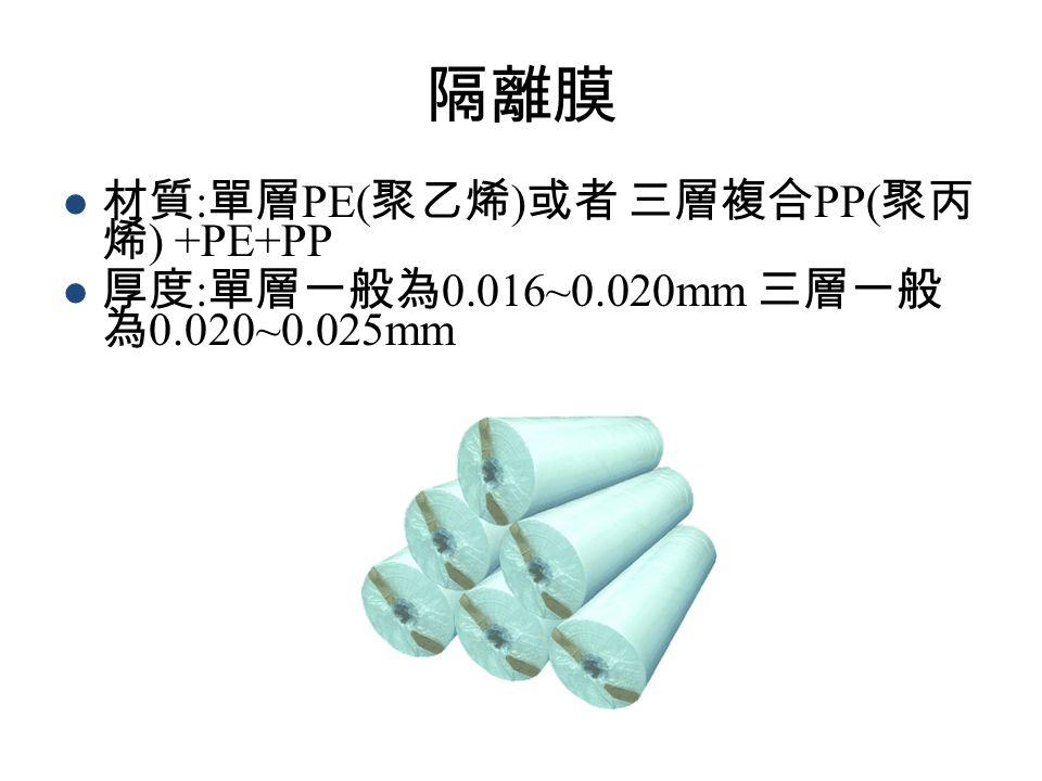 隔離膜 材質 : 單層 PE( 聚乙烯 ) 或者 三層複合 PP( 聚丙 烯 ) +PE+PP 厚度 : 單層一般為 0.016~0.020mm 三層一般 為 0.020~0.025mm