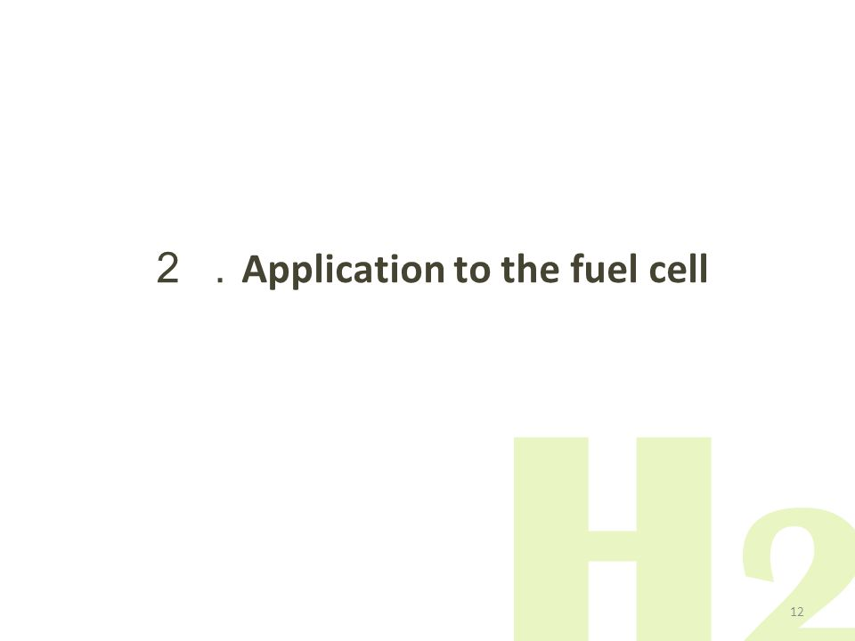 2 . Application to the fuel cell H2H2 12