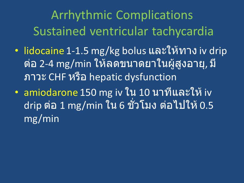 lidocaine 1-1.5 mg/kg bolus และให้ทาง iv drip ต่อ 2-4 mg/min ให้ลดขนาดยาในผู้สูงอายุ, มี ภาวะ CHF หรือ hepatic dysfunction amiodarone 150 mg iv ใน 10