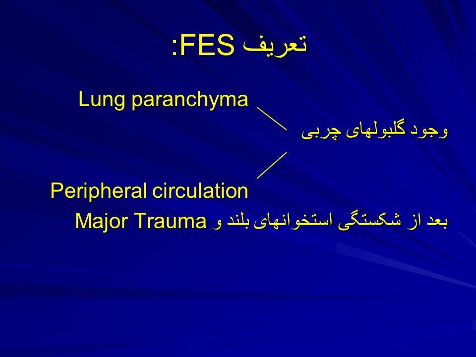 تعریف FES: Lung paranchyma Lung paranchyma وجود گلبولهای چربی Peripheral circulation Peripheral circulation بعد از شکستگی استخوانهای بلند و Major Trauma
