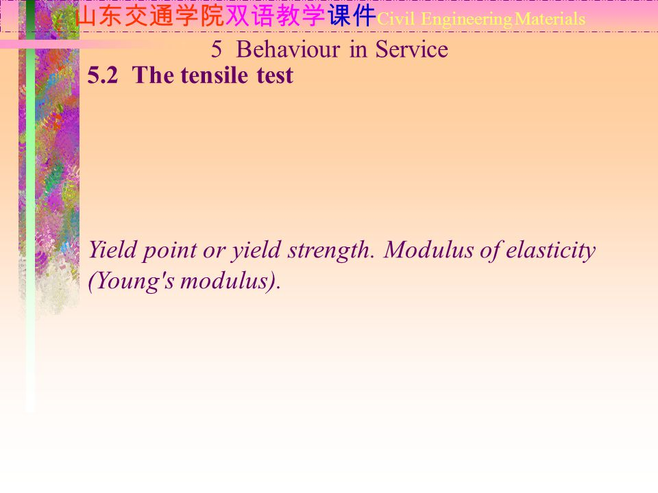 山东交通学院双语教学课件 Civil Engineering Materials 5.2 The tensile test Yield point or yield strength.